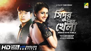 Sindur Niye Khela | সিঁদুর নিয়ে খেলা | Bengali Movie | English Subtitle | Siddhanta, Rachana