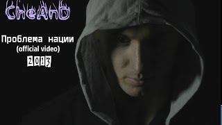 CheAnD - Проблема нации (official video, 2013) (рэп про политику, власть, страну, эмоциональный)