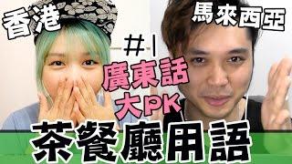 馬來西亞廣東話 vs 香港廣東話 茶餐廳用語大PK Part 1 feat Mumu MusicTV | Mira