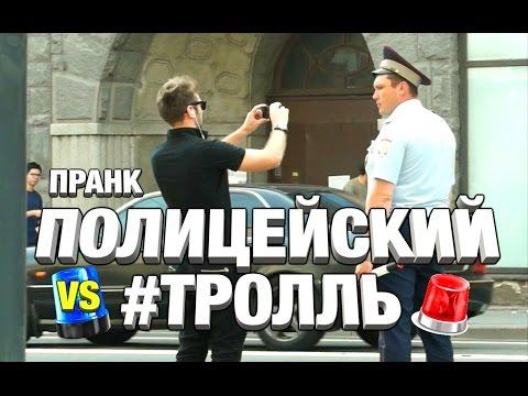 ПРАНК: ПОЛИЦЕЙСКИЙ vs ТРОЛЛЬ / Снимаем сотрудников ГИБДД (Cops Prank) #24