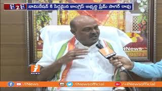 Congress Party Will Sweep All Seats in Adilabad | Mancherial MLA Candidate Prem Sagar Rao | iNews