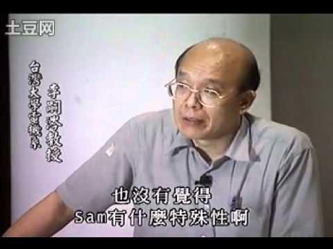 人體身心靈科學(下):台大校長_李嗣涔科學實驗證明 佛 、 神 、靈界的存在