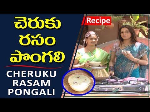 చెరుకు రసం పొంగలి తయారీ విధానం | Cheruku Rasam Pongali | Cooking With Udaya Bhanu | TVNXT Telugu