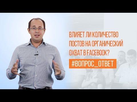 Влияет ли количество постов на органический охват в Facebook? ВО №11