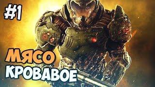 Смотреть видео игру doom 4 прохождение на русском