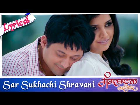 Sar Sukhachi Shravani - Marathi Song With Lyrics - Mangalashtak Once More - Mukta, Swapnil video