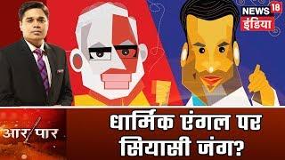 Aar Paar | Amish Devgan | मुद्दों पर नेताओं के हाथ तंग, तो धार्मिक एंगल पर सियासी जंग?