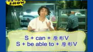 AMC空中美語-文法燜鍋SHOW091 / 「能力」用can / be able to