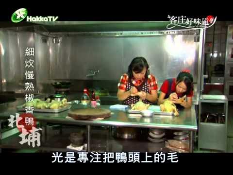 台綜-客庄好味道-EP 082 北埔
