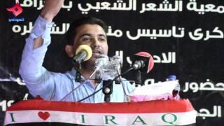 جديد الشاعر علي عويز أبوذيات  مهرجان افتتاح جمعية الشعر الشعبي في العراق 2017
