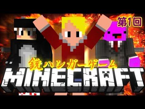 【Minecraft】銃のハンガーゲームズ ★第1回★≪新シリーズ≫