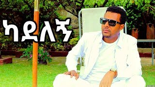 Bini Lali - Kadelegn | ካደለኝ - New Ethiopian Music 2017 (Official Video)