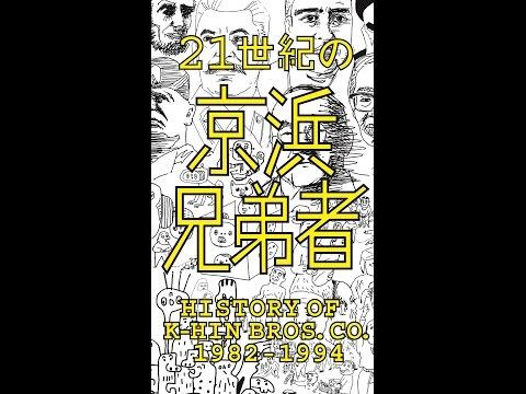 京浜兄弟社ボックス『21世紀の京浜兄弟者 -History of K-HIN Bros. Co. 1982~1994- 』予告編 DISC01「誓い空しく」より