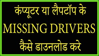 Download How to find missing drivers windows Xp 7 ,8.1, 10 | Hindi | Urdu 3Gp Mp4