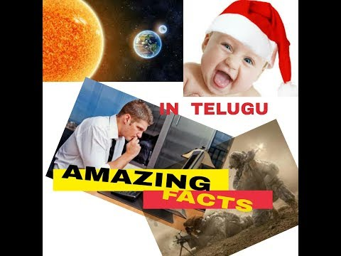 INTERESTING FACTS  IN TELUGU