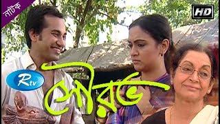 Sowrov | Bindu | Sojol | Bangla Natok | Rtv