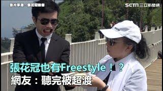 張花冠也有Freestyle!? 網友:聽完被超渡