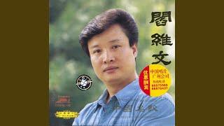 Download Lagu Little White Poplar (Xiao Bai Yang) Gratis STAFABAND