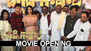 Baggidi Gopal Movie Opening | Rosaiah