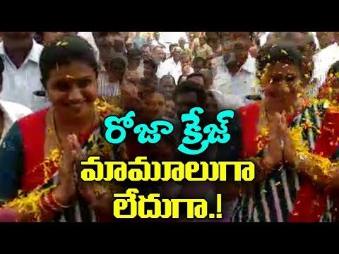 YSRCP MLA Roja Receives Grand Welcome at Hospital Opening | AP Political News | IndionTvNews