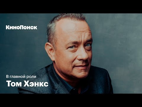 В главной роли: Том Хэнкс