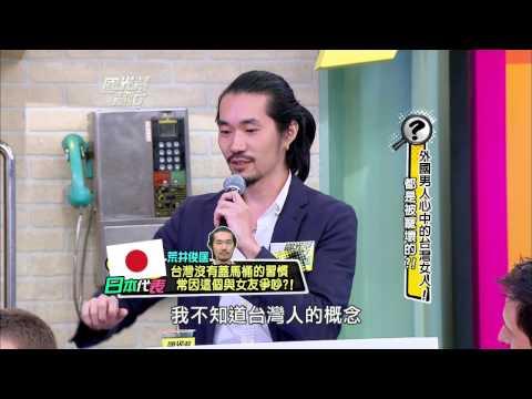 外國男人心中的台灣女人!都是被寵壞的?!國光幫幫忙 20131212【經典回顧】
