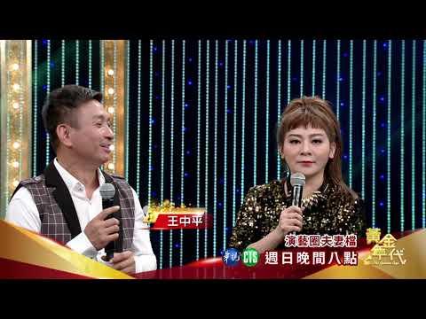 【NONO提親篇】黃金年代第11集預告2018.12.16