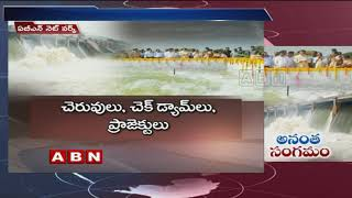 AP Govt Plans to link Vamsadhara, Nagavali and Krishna Rivers | Anantha Sangamam