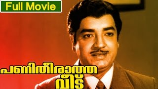 Veedu - Malayalam Full Movie | Panitheeratha Veedu Full Movie | Ft. Premnazir, Nanditha Bose