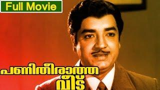 Nidra - Malayalam Full Movie | Panitheeratha Veedu Full Movie | Ft. Premnazir, Nanditha Bose