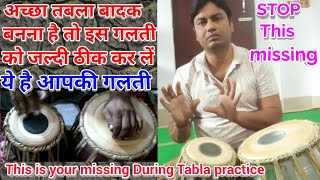 Tabla Advance Lesson#177 watch your missing and correct your Tabla practice/तबला रियाज़ को सुधारें