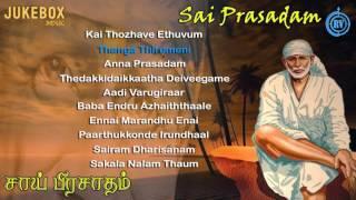 download lagu Sai Prasadam  Nithyasree,mahanadhi Sobana,unni Krishnan,vanijayaram,prasanna  Shirdi Sai gratis