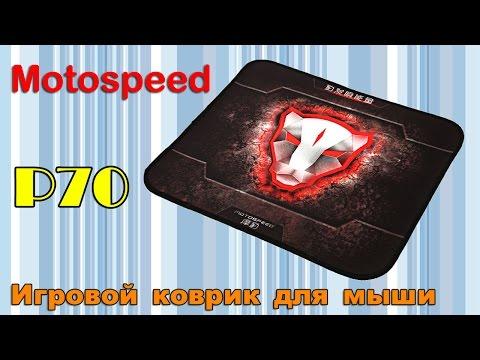 ✔ Обзор ✔ Игровой коврик Motospeed v70 mousepad
