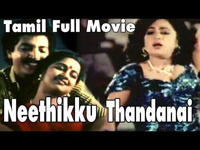 Neethikku Thandanai Tamil Full Movie : Raadhika, Nizhalgal Ravi