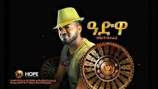 Bisrat Surafel - Adwa (Ethiopian Music Video)