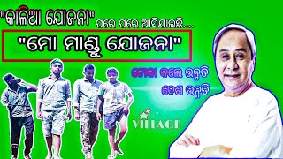 Mo Mandu Yojana    Odia Funny Comedy    Angul Village Star    2019