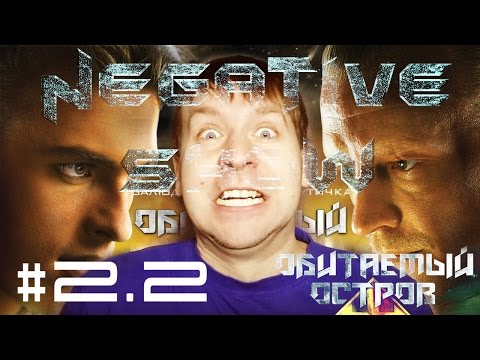 NEGATIVE SHOW #2.2 [2015] Обзор на фильм Обитаемый остров: Схватки (21+ Ненормативная лексика)