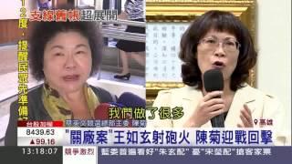 「關廠案」王如玄射砲火 陳菊迎戰回擊