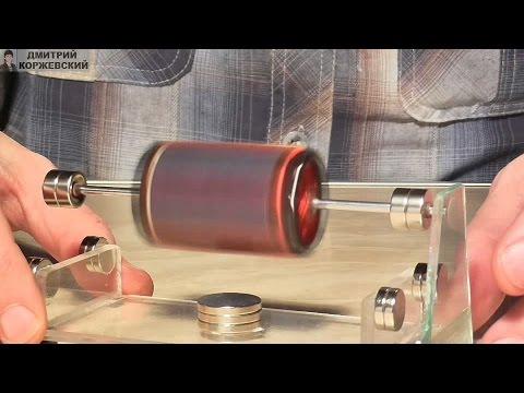 как зделать батарейка рамка постояный магнит врашение Montero базового среднего