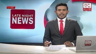 Ada Derana Late Night News Bulletin 10.00 pm - 2018.01.24