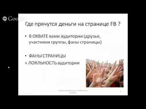Вадим Полянский - Facebook для бизнеса (интенсив) [Тренинги 2]