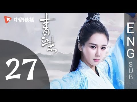 The Legend of Chusen (青云志) - Episode 27 (English Sub)