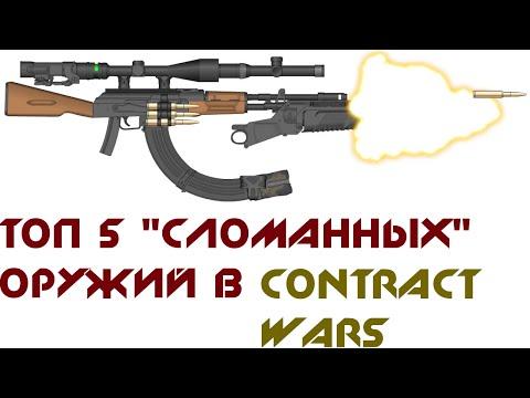 Топ 5 сломанных оружий в Contract Wars