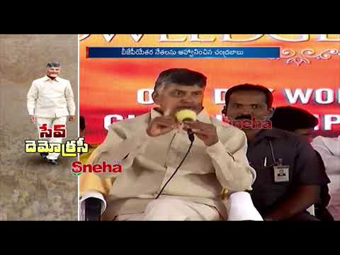 CM Chandra Babu Invited Leaders of Non-BJP Party Meeting | Sneha TV