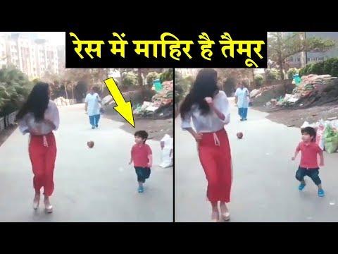 Taimur Ali Khan  ने लगाई मजेदार दौड़ Kiara Advani के साथ | Video