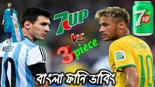 7 Up Vs 3 Pis / Bangla Funny Dubbing /  FIFA World Cup 2018 / Mama NO Problem