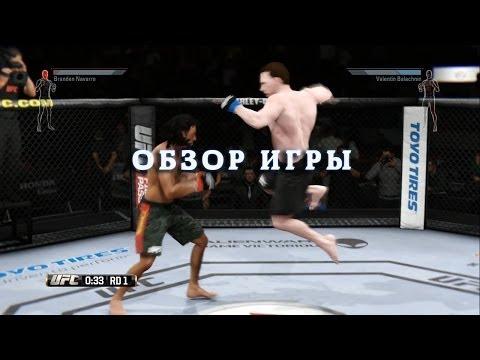 UFC 2014 на PS4 - стоит ли играть?