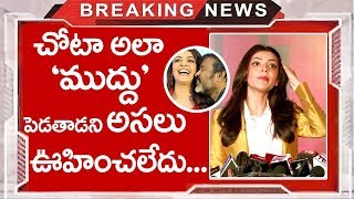 Kajal Aggarwal React On The chota k naidu kissing ON Publick | Kajal Aggarwal | TTM