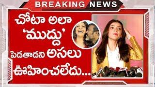 Kajal Aggarwal React On The chota k naidu kissing ON Publick | Kajal Aggarwal | TTM