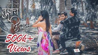 Jo to tuzach deewana [जो तो तुझाच दिवाना] New marathi love song 2019 by Chitra-Nagari | Album song